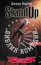 Джуди Картер - Библия комедии. Stand Up' обложка книги