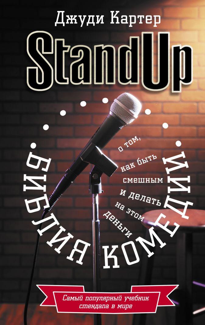 Джуди Картер - Библия комедии. Stand Up обложка книги