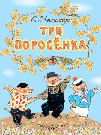 С. Михалков - Три поросёнка. Рисунки Е. Рачёва обложка книги