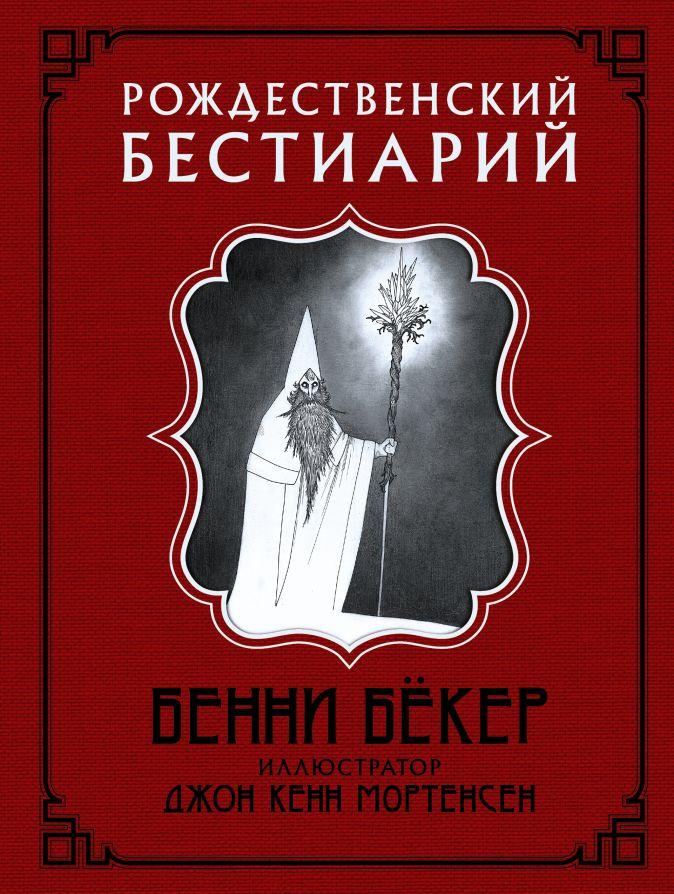 Бенни Бёкер, Кенн Мортенсен - Рождественский бестиарий обложка книги