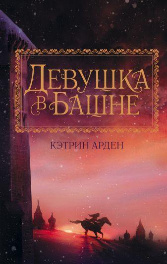 Кэтрин Арден - Девушка в башне обложка книги