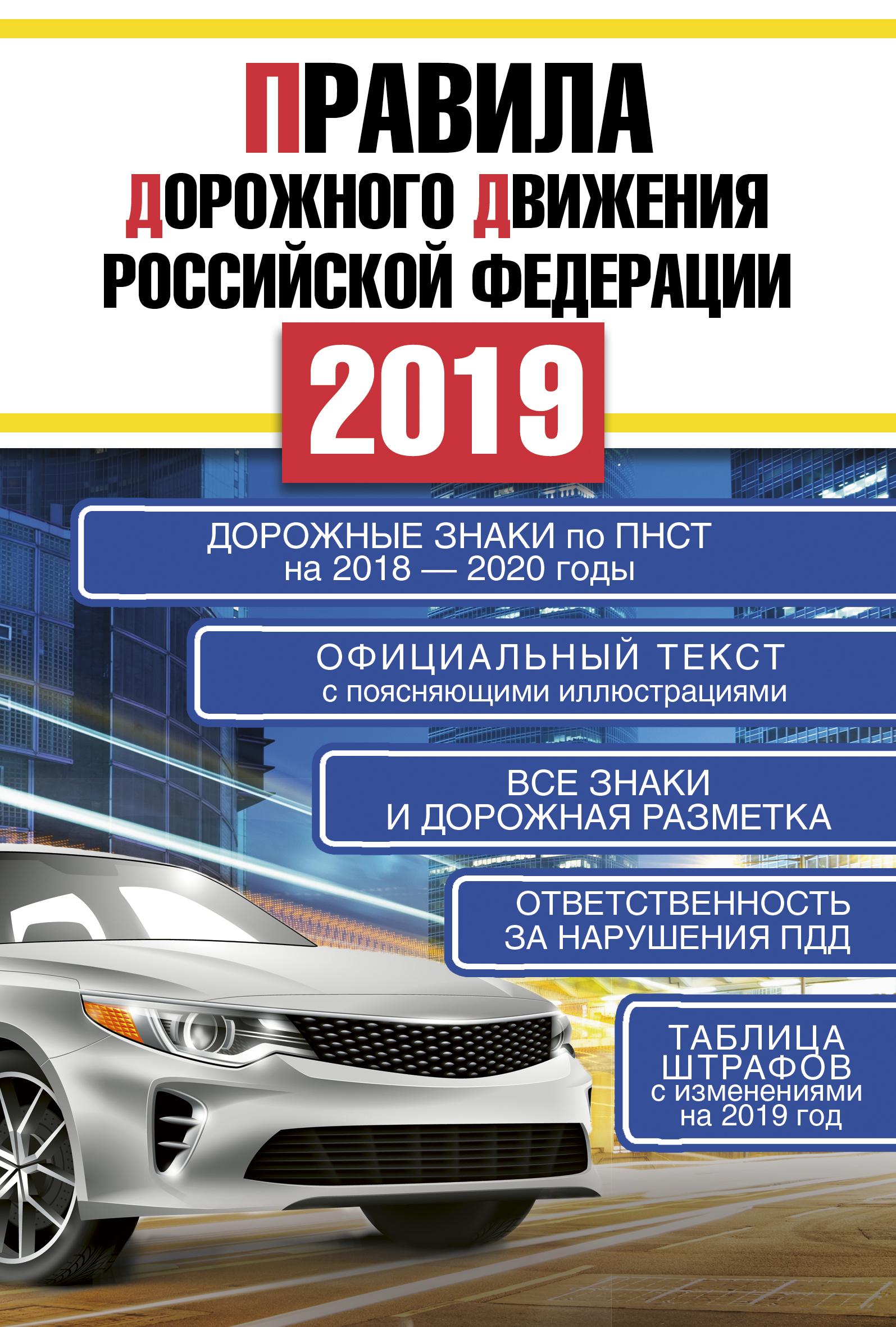 Правила дорожного движения Российской Федерации на 2019 год