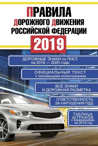 Правила дорожного движения Российской Федерации на 2019 год Жульнев Н.Я.