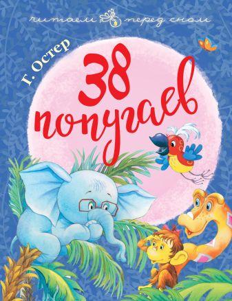Г. Остер - 38 попугаев обложка книги