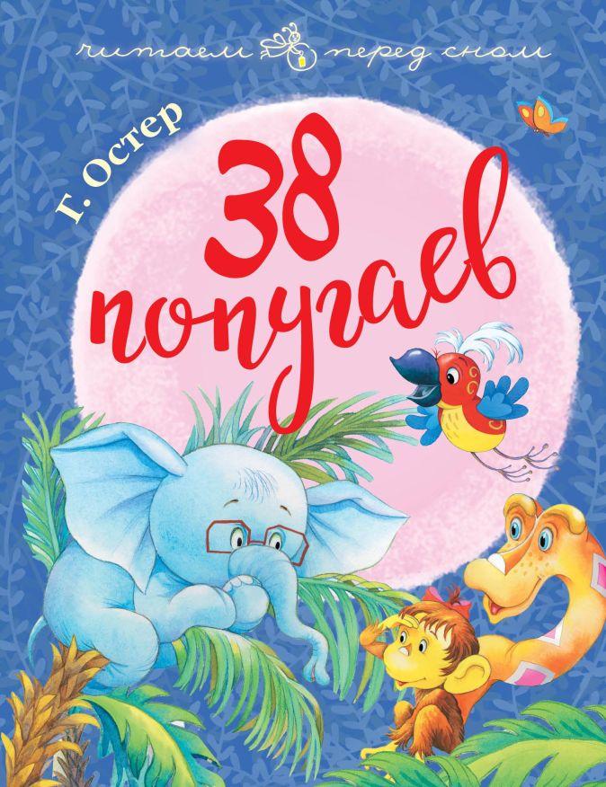 38 попугаев Г. Остер