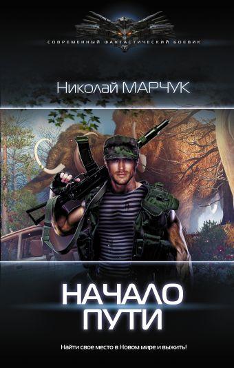 Начало пути Николай Марчук