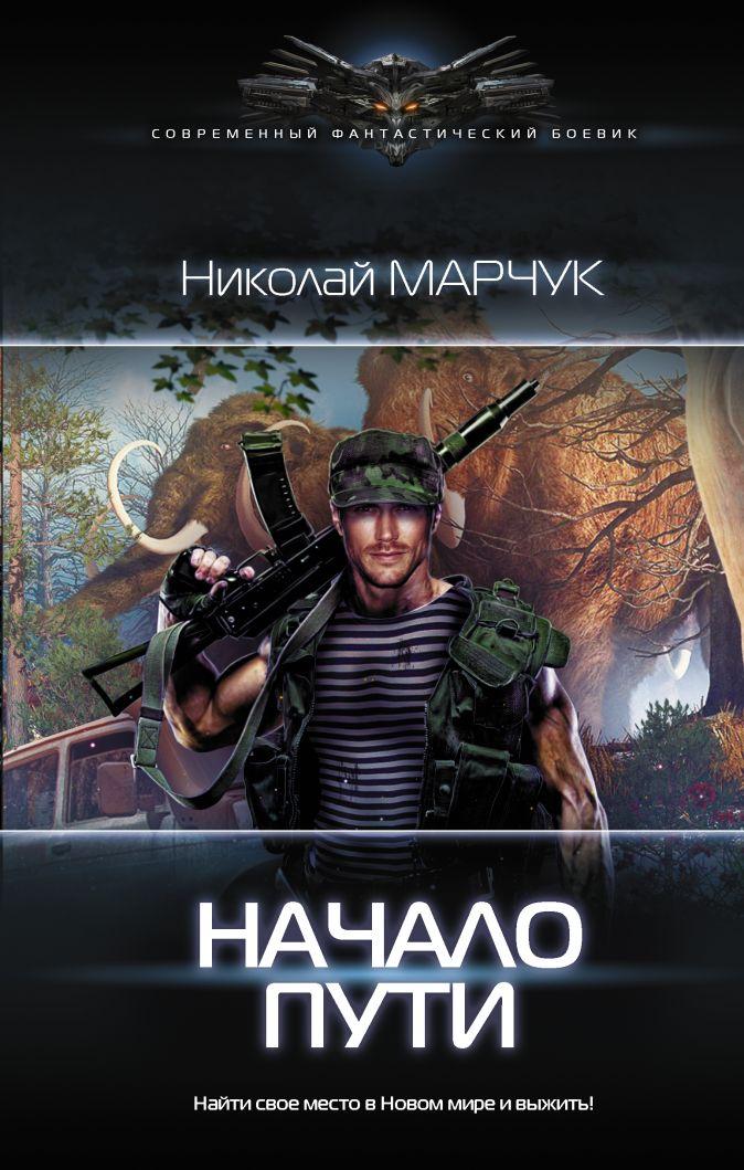 Николай Марчук - Начало пути обложка книги
