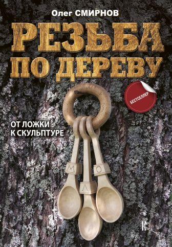Смирнов О.С. - Резьба по дереву. От ложки к скульптуре обложка книги