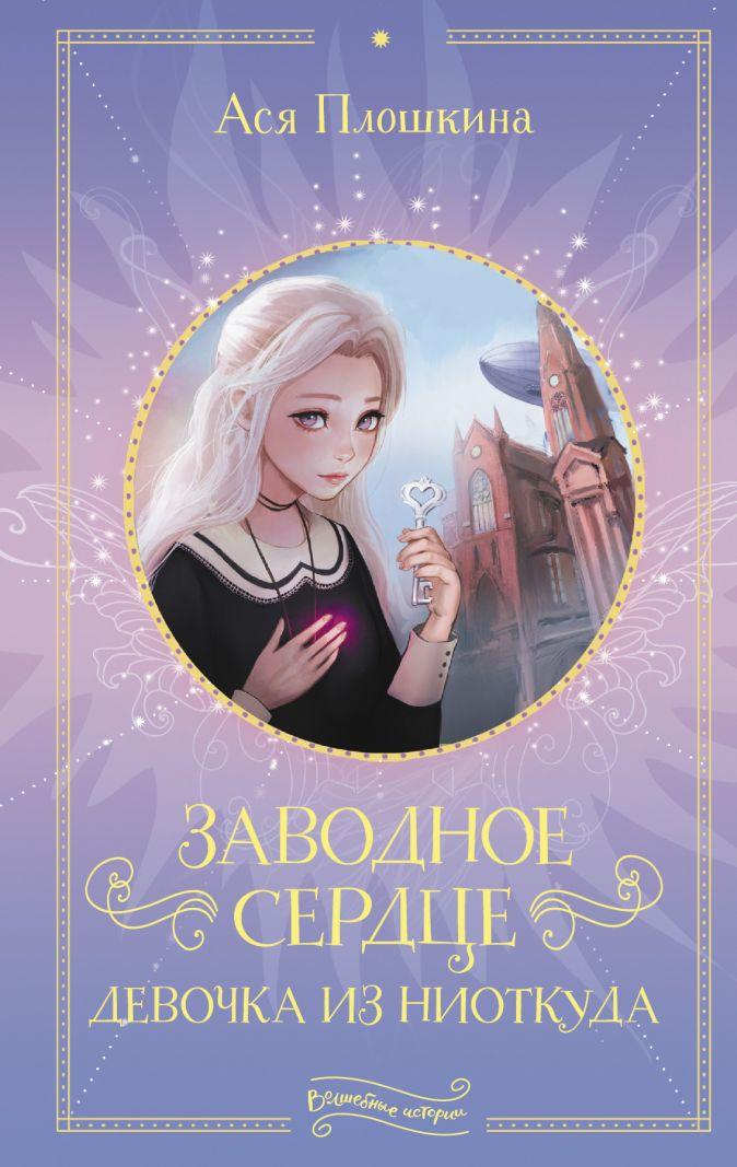 Ася Плошкина - Заводное сердце. Девочка из ниоткуда обложка книги