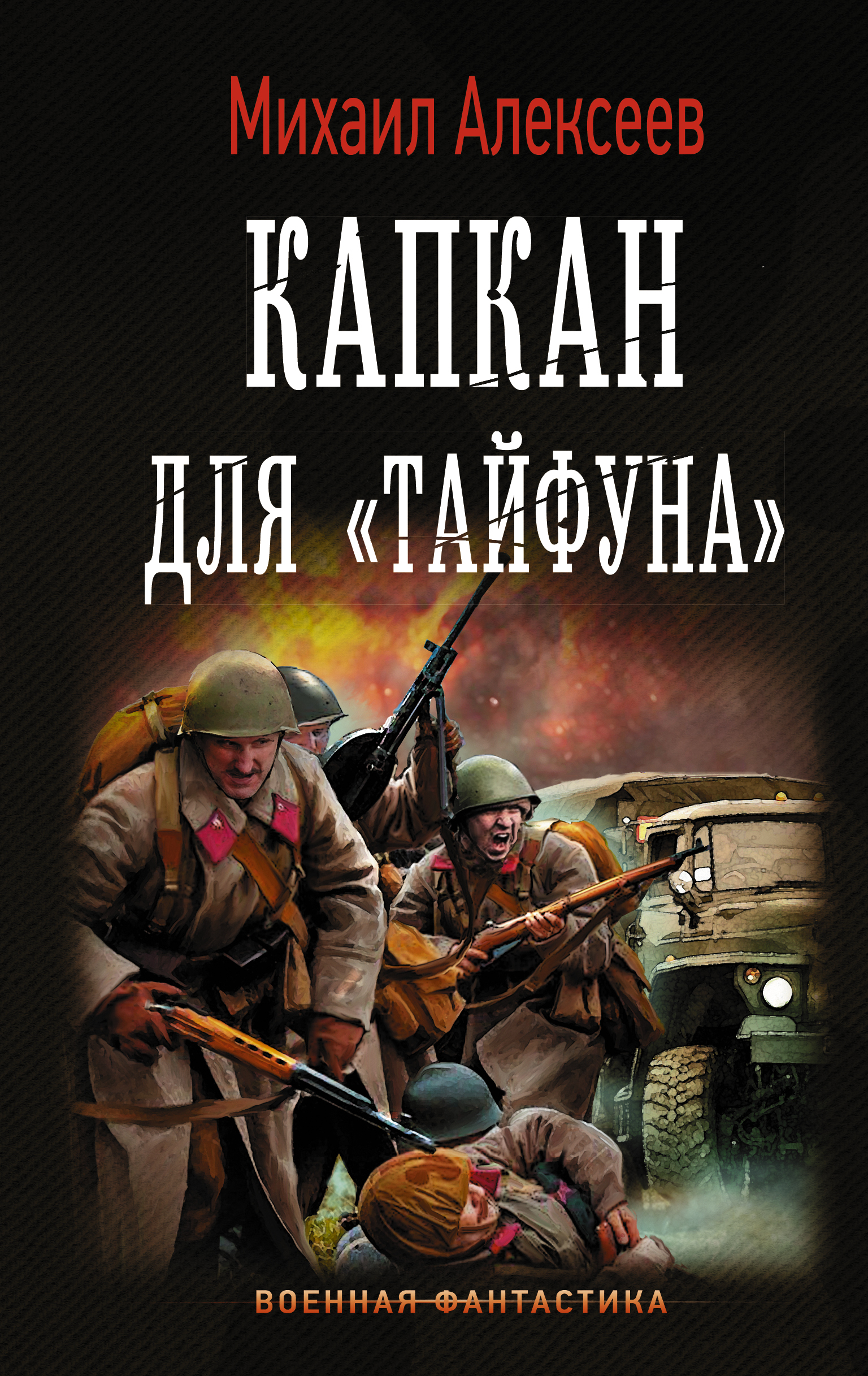 Михаил Алексеев Капкан для Тайфуна