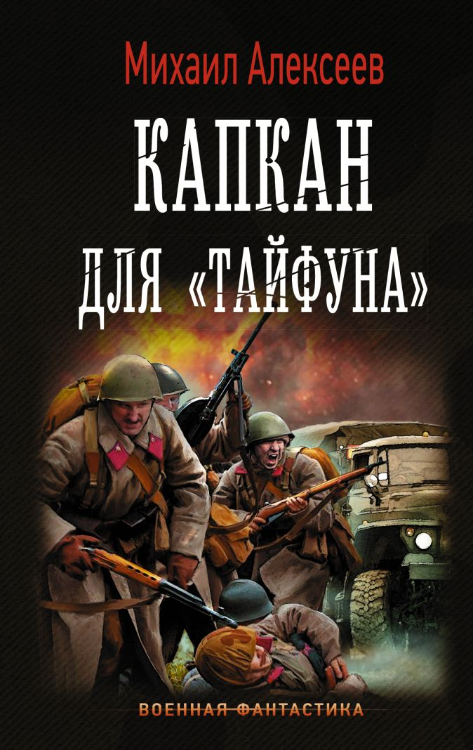 Михаил Алексеев - Капкан для
