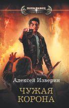 Алексей Изверин - Чужая корона' обложка книги