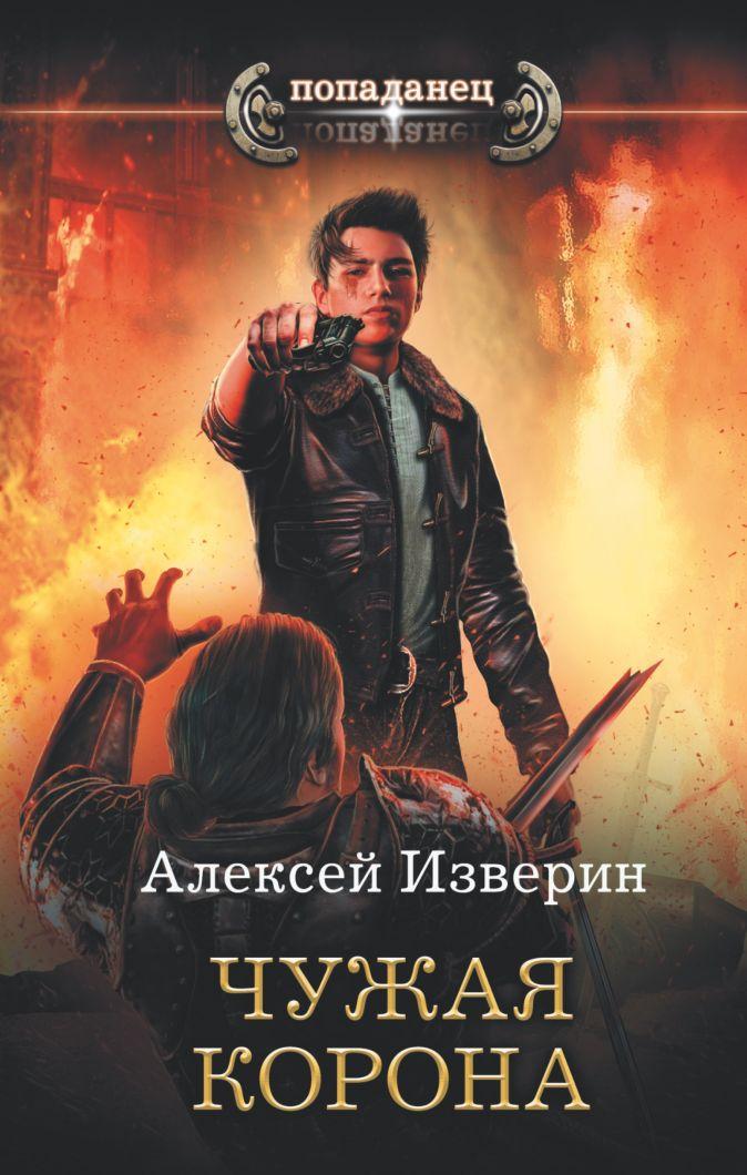 Алексей Изверин - Чужая корона обложка книги