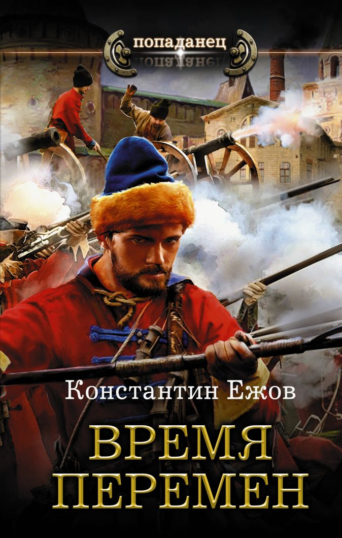 Константин Ежов - Время перемен обложка книги