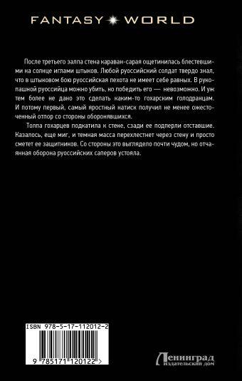 Лейтенант Магу. Раскаленная пустыня Вадим Полищук