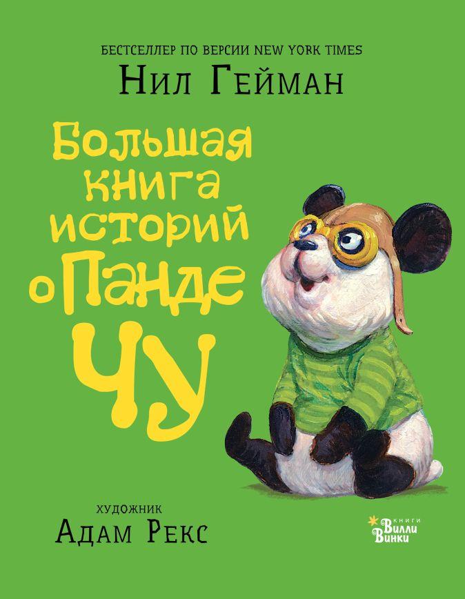 Рекс Адам, Гейман Нил - Большая книга историй о панде Чу обложка книги