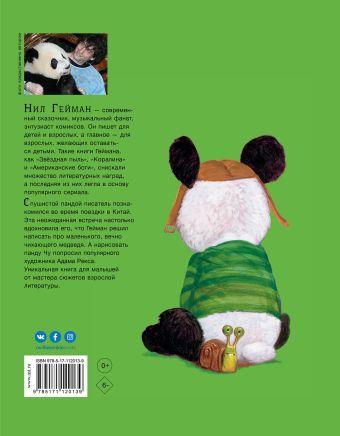 Большая книга историй о панде Чу Нил Гейман, Адам Рекс