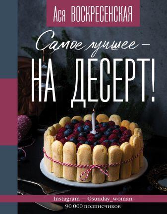 Воскресенская А.И. - Самое лучшее - на десерт! обложка книги