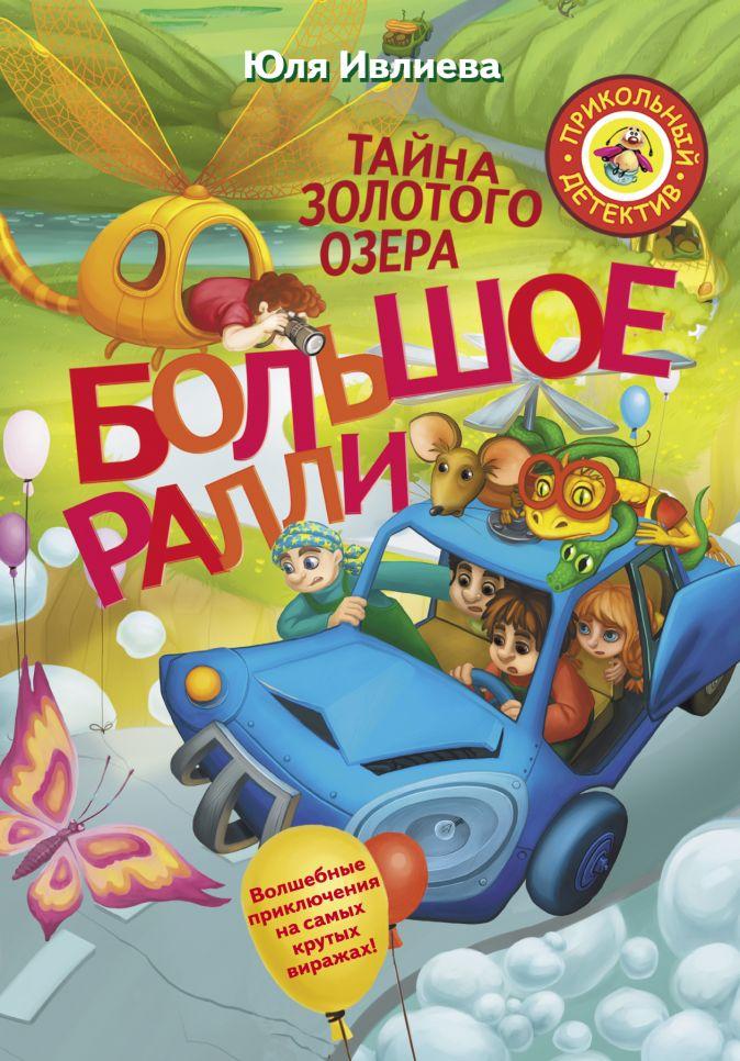 Юлия Ивлиева - Большое Ралли. Тайна золотого озера обложка книги