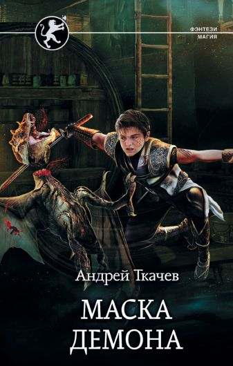 Андрей Ткачев - Маска демона обложка книги