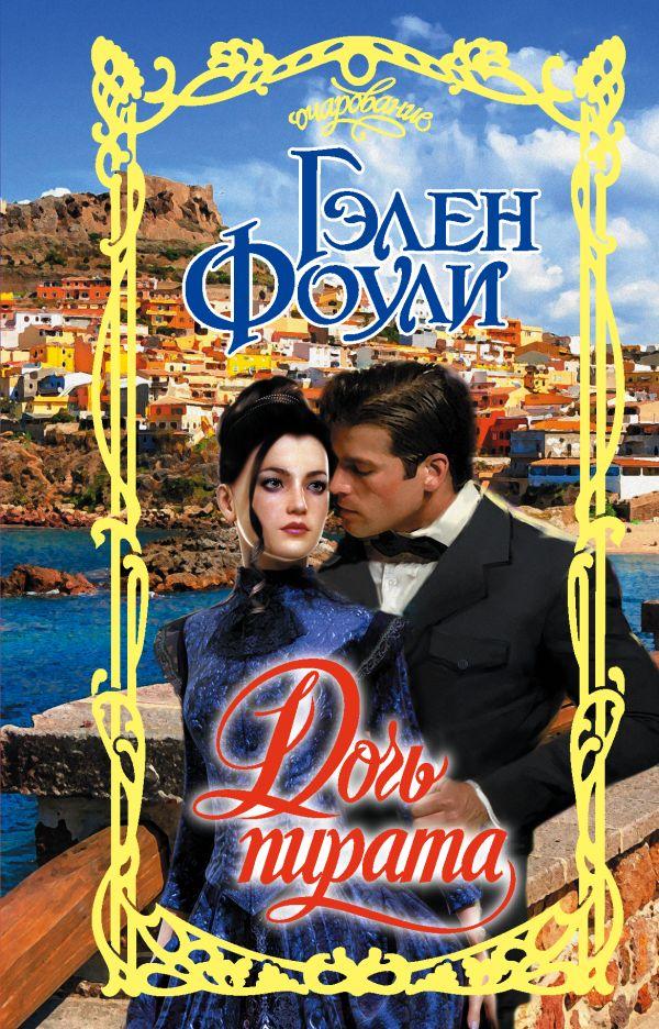 Zakazat.ru: Дочь пирата. Фоули Гэлен
