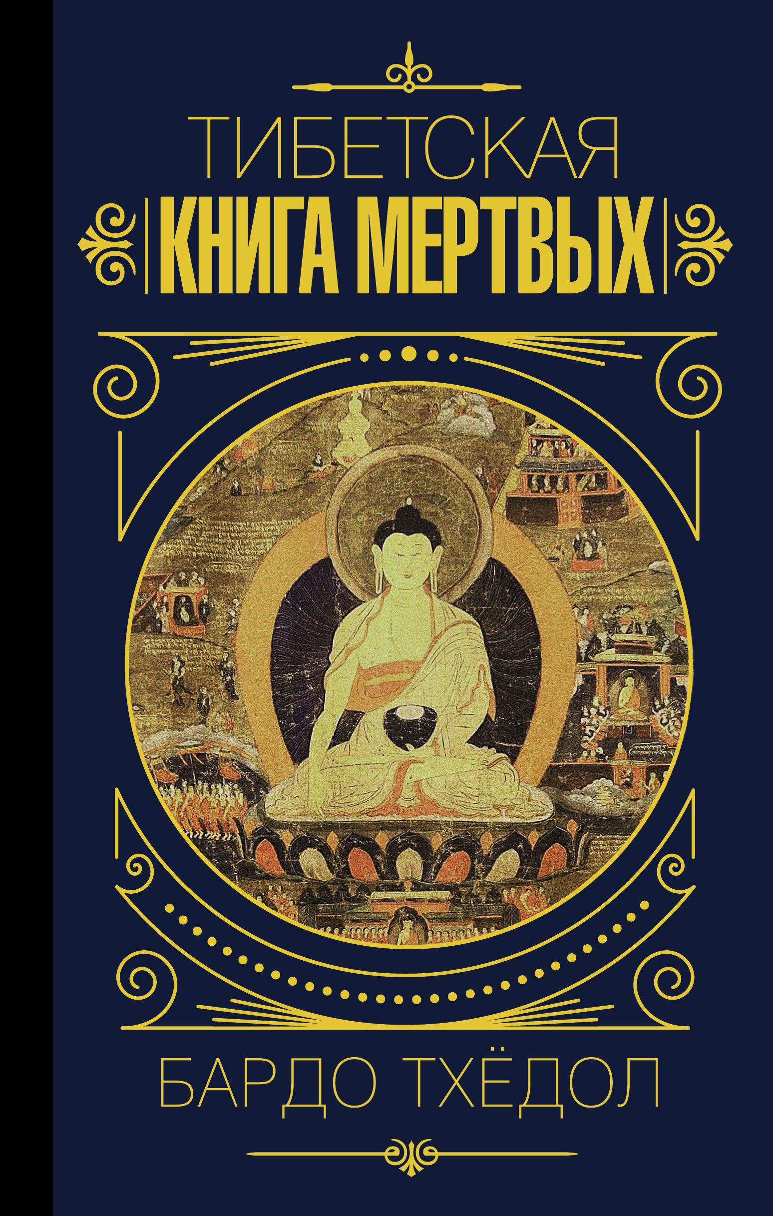 Боченков А.И. Бардо Тхёдол. Тибетская книга мертвых. согьял ринпоче тибетская книга жизни и смерти