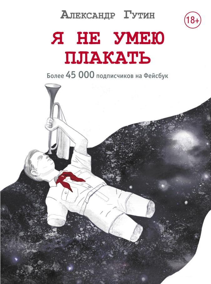 Александр Гутин - Я не умею плакать обложка книги