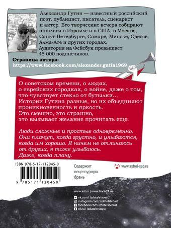 Я не умею плакать Александр Гутин