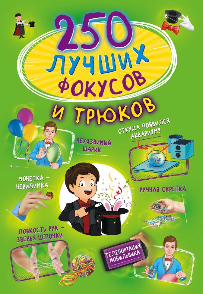 В. Ригарович - 250 лучших фокусов и трюков обложка книги