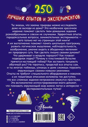 250 лучших опытов и экспериментов Л. Вайткене , К. Аниашвили