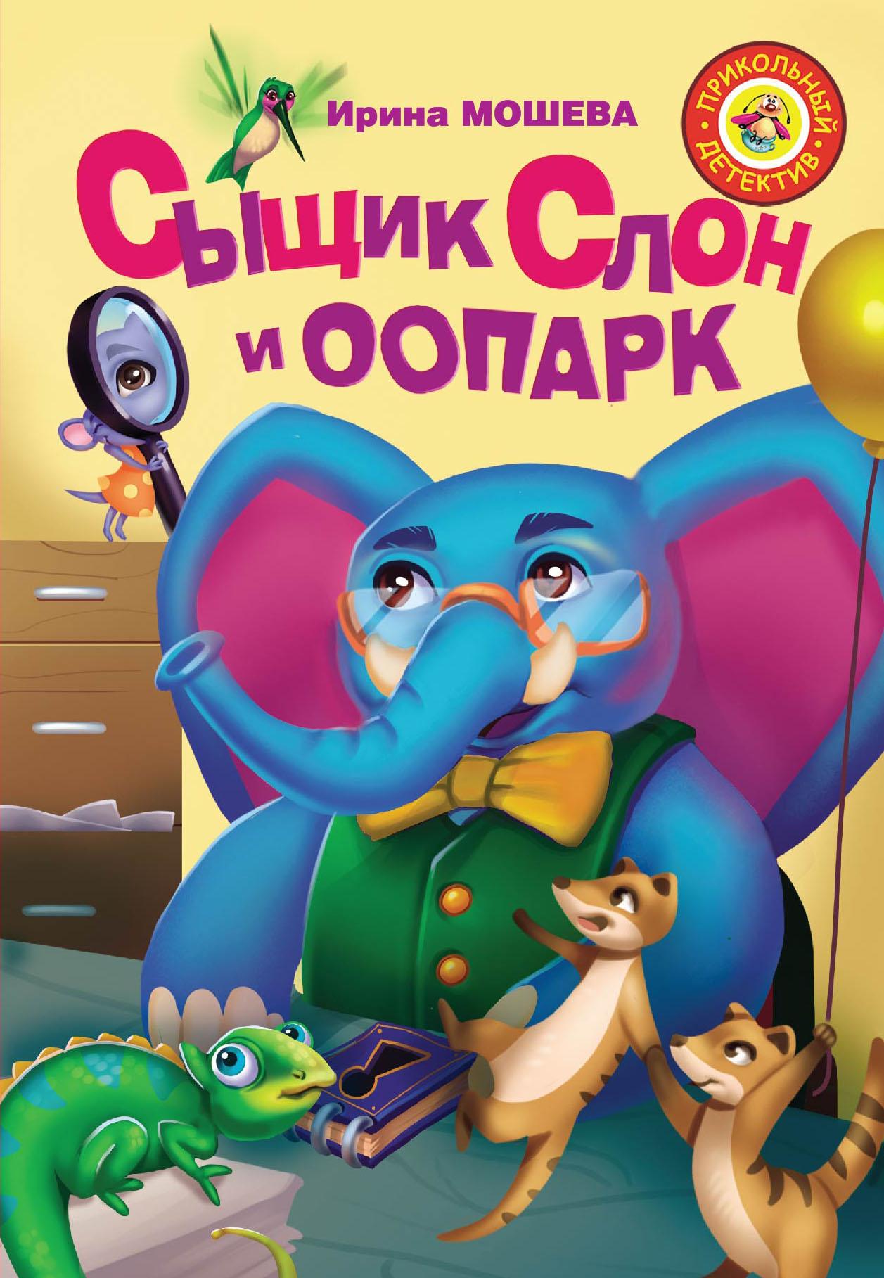 цена на Мошева Ирина Юрьевна Сыщик Слон и ООПАРК