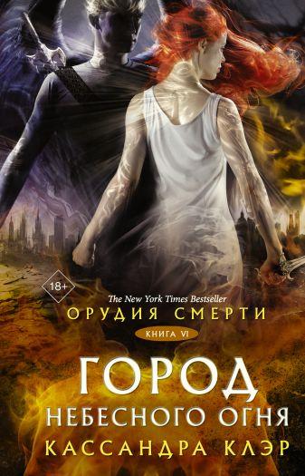Кассандра Клэр - Орудия смерти. Город Небесного огня обложка книги