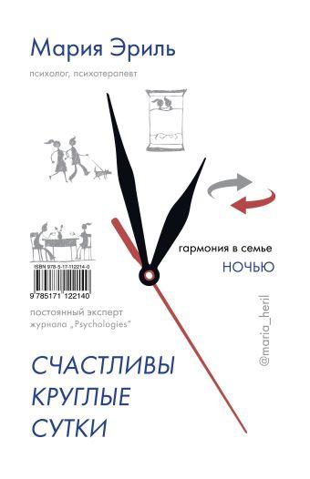 Счастливы круглые сутки: гармония в семье днем и ночью Суркова Л.М., Эриль М.А.