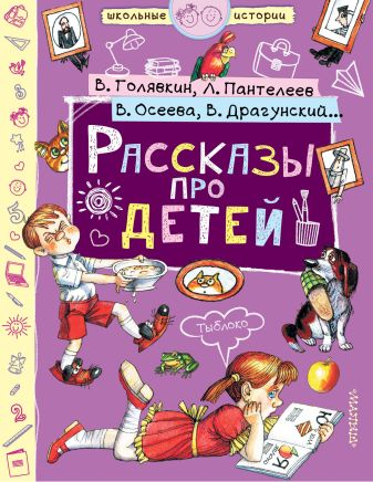 В. Драгунский, В. Осеева , В. Голявкин и др. - Рассказы про детей обложка книги