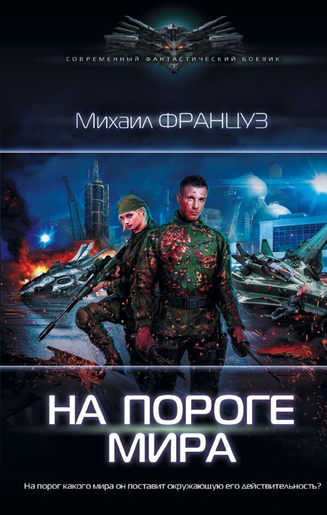 Михаил Француз - На пороге Мира обложка книги