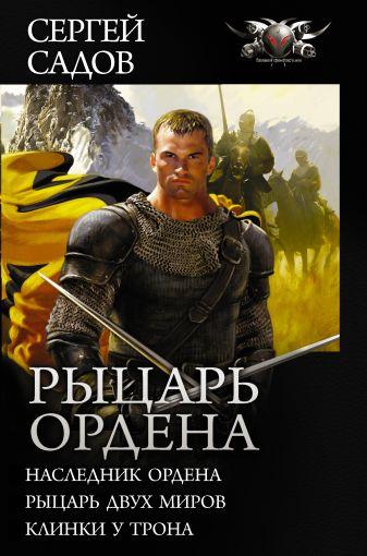 Сергей Садов - Рыцарь Ордена обложка книги