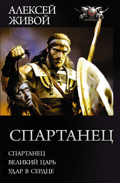 Спартанец - фото 1