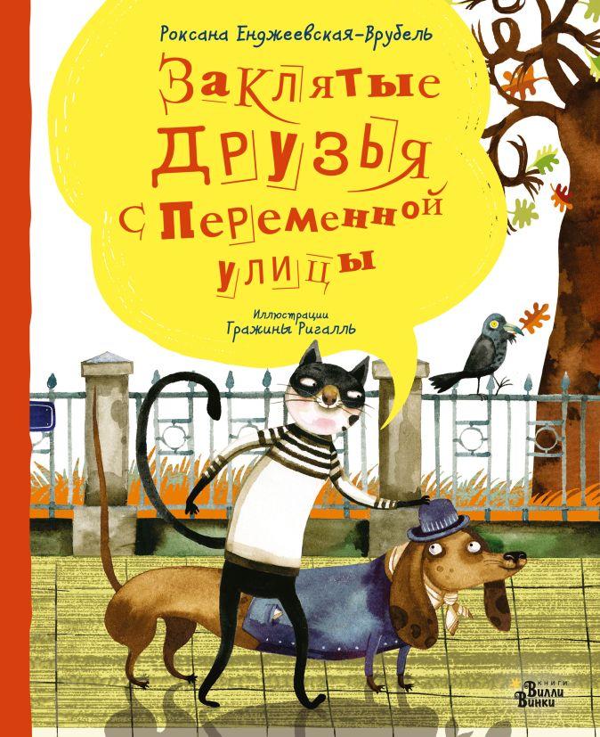 Роксана Енджеевская-Врубель, Гражина Ригалль - Заклятые друзья с Переменной улицы обложка книги