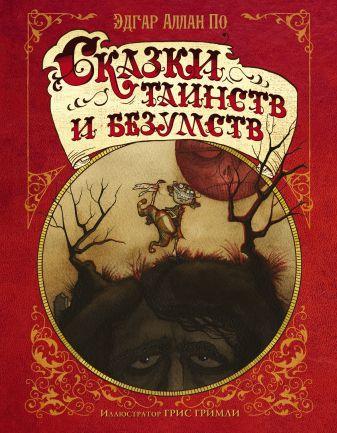 Эдгар Аллан По , Грис Гримли - Сказки таинств и безумств Эдгара Аллана По обложка книги