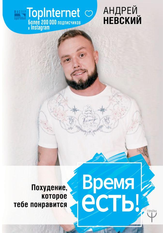 Андрей Невский - Время есть! Похудение, которое тебе понравится обложка книги