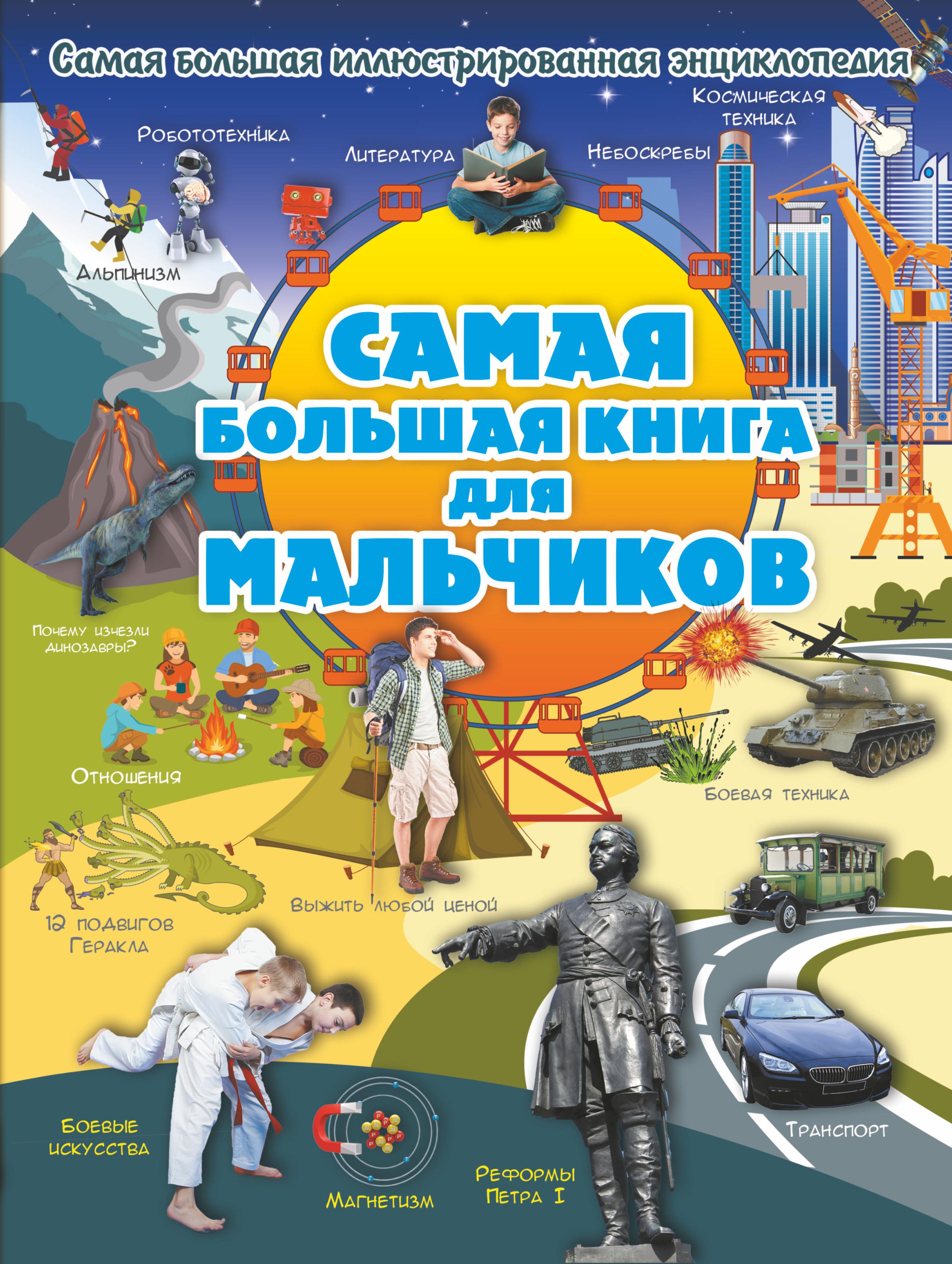 И. Блохина , Л. Вайткене , А. Мерников Самая большая книга для мальчиков вайткене л большая книга о науке для мальчиков