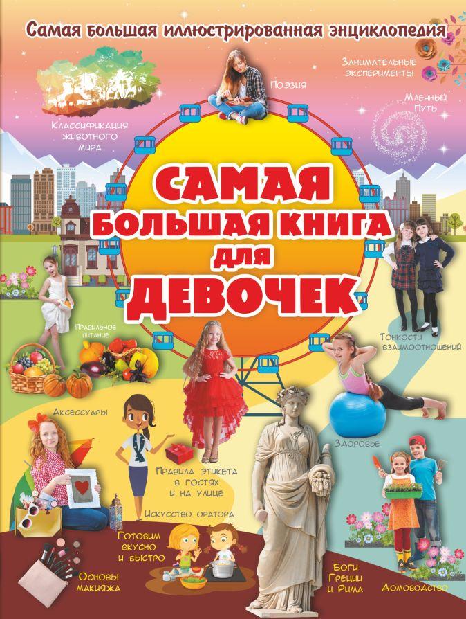 Самая большая книга для девочек И. Блохина , Л. Вайткене , Д. Гордиевич , Е. Хомич
