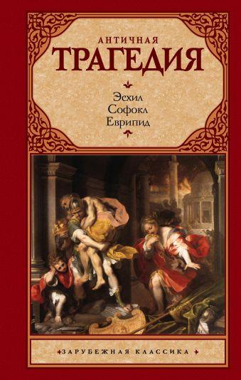 Античная трагедия Эсхил, Софокл, Еврипид