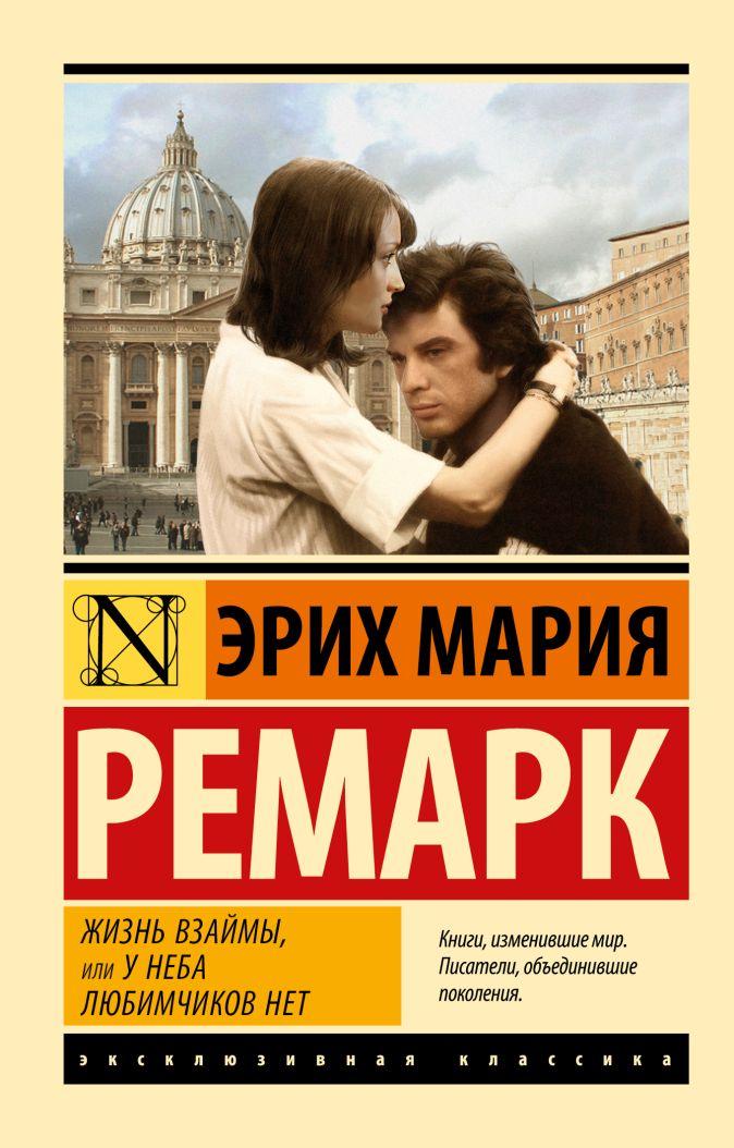 Эрих Мария Ремарк - Жизнь взаймы, или У неба любимчиков нет обложка книги