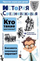 Косенкин А.А. - История Средневековья' обложка книги