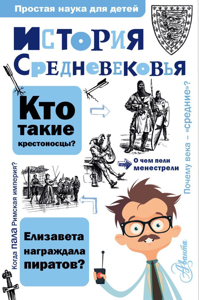 Косенкин А.А. - История Средневековья обложка книги