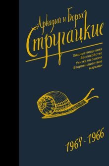 Собрание сочинений 1964-1966