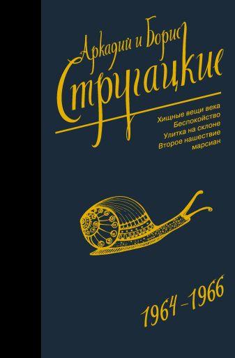 Аркадий Стругацкий, Борис Стругацкий - Собрание сочинений 1964-1966 обложка книги