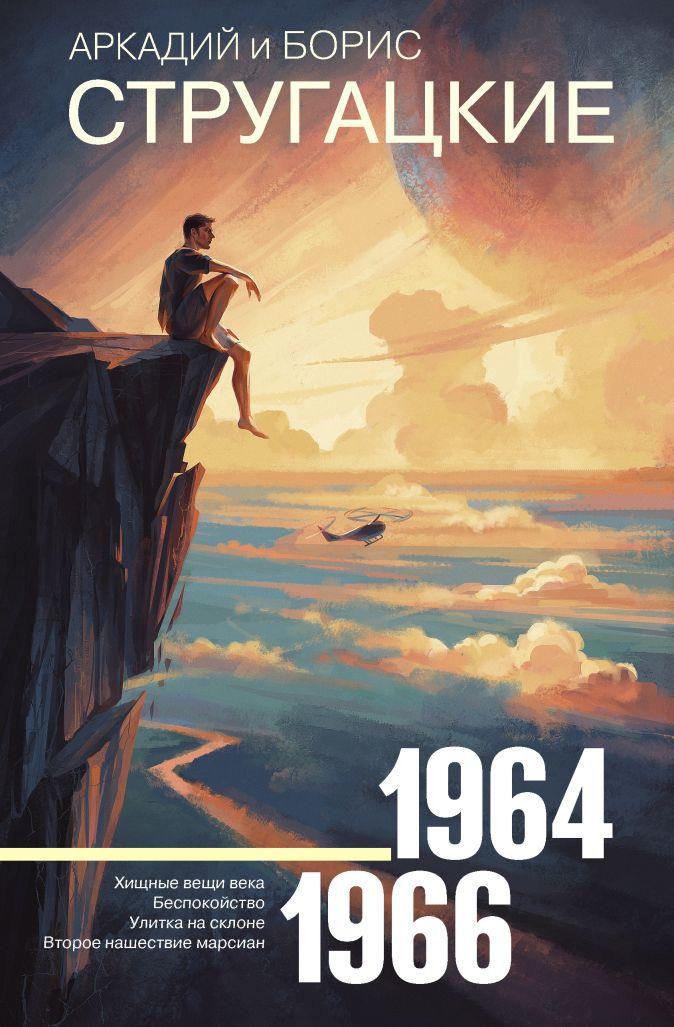 Аркадий Стругацкий, Борис Стругацкий - Собрание сочинений 1964—1966 обложка книги