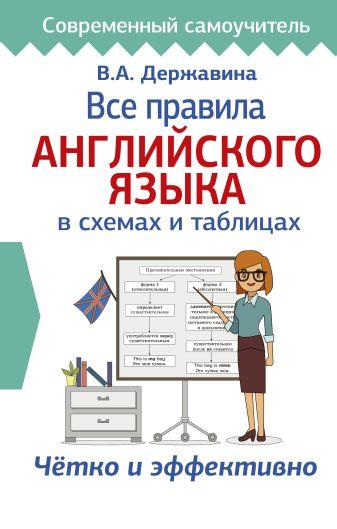 В. А. Державина - Все правила английского языка в схемах и таблицах обложка книги